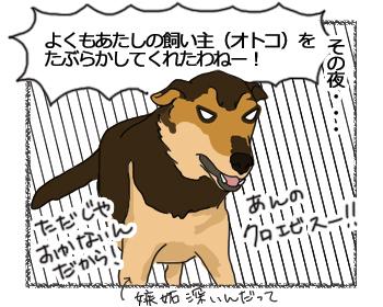 羊の国のラブラドール絵日記シニア!!怒りのライリーちゃん3