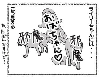 羊の国のラブラドール絵日記、隣のライリーちゃん3