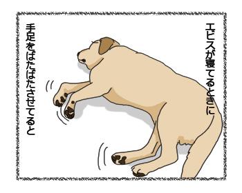 羊の国のラブラドール絵日記シニア!! 4コマ漫画微笑ましい1