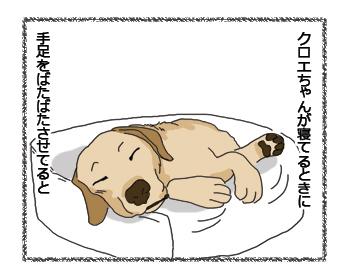 羊の国のラブラドール絵日記シニア!! 4コマ漫画微笑ましい3