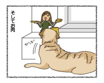 羊の国のラブラドール絵日記シニア!! わかりやすい4コマ漫画2
