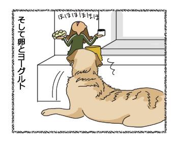 羊の国のラブラドール絵日記シニア!! わかりやすい4コマ漫画4