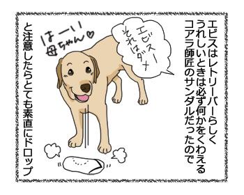 羊の国のラブラドール絵日記シニア!!4コマ漫画「レトリーバーの苦悩」1