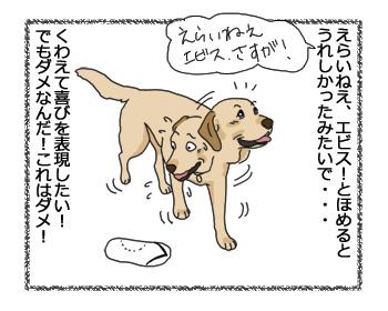 羊の国のラブラドール絵日記シニア!!4コマ漫画「レトリーバーの苦悩」2