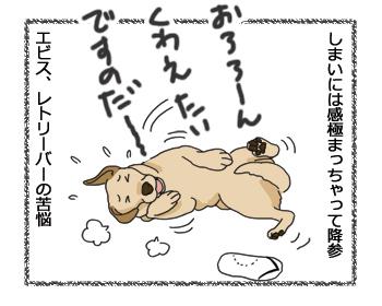 羊の国のラブラドール絵日記シニア!!4コマ漫画「レトリーバーの苦悩」4