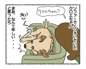 羊の国のラブラドール絵日記シニア!!反省してるじゃん!1