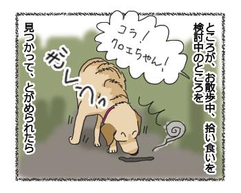 羊の国のラブラドール絵日記シニア!!反省してるじゃん!3