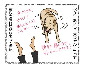 羊の国のラブラドール絵日記シニア!!4コマ漫画「犬は最後?」4