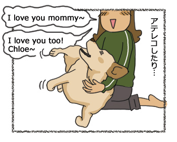 羊の国のラブラドール絵日記シニア!!、友、カエル2