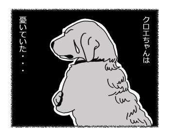 羊の国のラブラドール絵日記シニア!! 4コマ漫画「クロエちゃんの憂い」1