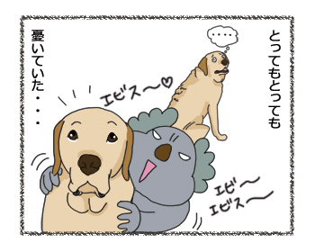 羊の国のラブラドール絵日記シニア!! 4コマ漫画「クロエちゃんの憂い」2