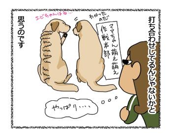 羊の国のラブラドール絵日記シニア!!打ち合わせ4