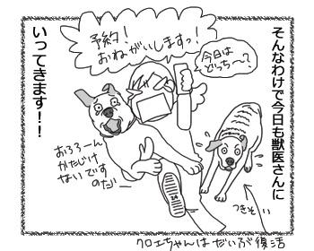 羊の国のラブラドール絵日記シニア!! 4コマ漫画「今度はエビス!」4