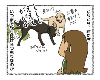 羊の国のラブラドール絵日記シニア!! 上書きの上書き4コマ犬漫画4