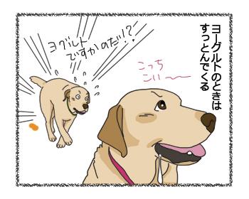 羊の国のラブラドール絵日記シニア!! 好物は何?犬4コマ漫画2