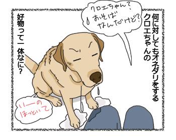 羊の国のラブラドール絵日記シニア!! 好物は何?犬4コマ漫画4