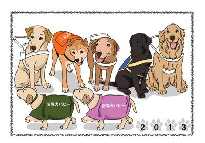 羊の国のラブラドール絵日記シニア!!引退犬支援カレンダー表紙