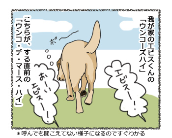 羊の国のラブラドール絵日記シニア!! ウンコーズハイ1