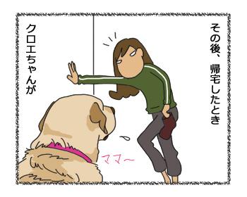 羊の国のラブラドール絵日記シニア!! 女子力炸裂犬漫画2
