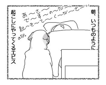 羊の国のラブラドール絵日記シニア!! 詠み手、エビス4コマ漫画1