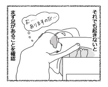 羊の国のラブラドール絵日記シニア!! 詠み手、エビス4コマ漫画2
