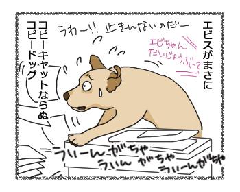 羊の国のラブラドール絵日記シニア!!伝染るんです!2