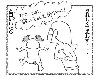 羊の国のラブラドール絵日記シニア!! 4コマ漫画「飾りじゃないのよ・・・?」3