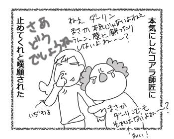 羊の国のラブラドール絵日記シニア!! 4コマ漫画「飾りじゃないのよ・・・?」4