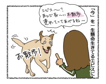 羊の国のラブラドール絵日記シニア!!未来系1