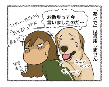 羊の国のラブラドール絵日記シニア!!未来系2