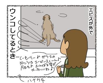 羊の国のラブラドール絵日記シニア!!「朝の一場面」犬漫画3