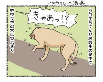 羊の国のラブラドール絵日記シニア!! そんなつもりじゃ・・・4コマ漫画1B