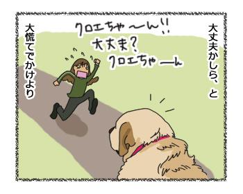 羊の国のラブラドール絵日記シニア!! そんなつもりじゃ・・・4コマ漫画2