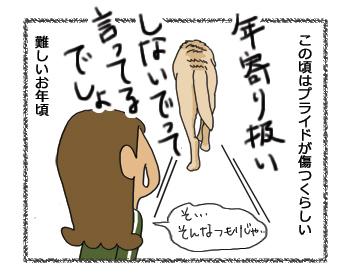 羊の国のラブラドール絵日記シニア!! そんなつもりじゃ・・・4コマ漫画4
