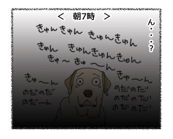 羊の国のラブラドール絵日記シニア!!姉ゴコロ1
