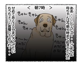 羊の国のラブラドール絵日記シニア!!姉ゴコロ2