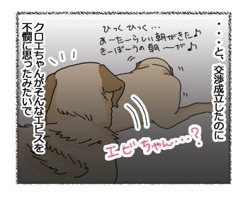 羊の国のラブラドール絵日記シニア!!姉ゴコロ3