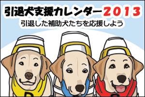 盲導犬支援カレンダー2013大