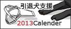 盲導犬支援カレンダー2013小2