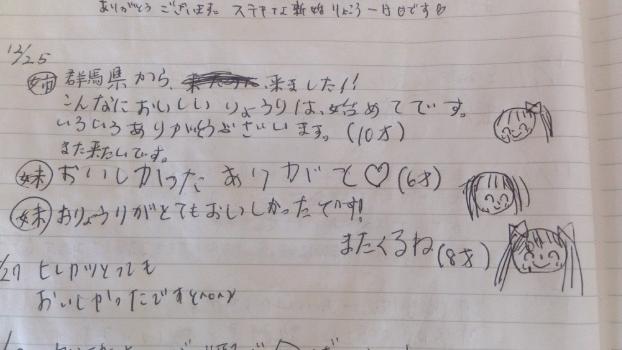 edit_2014-01-07_10-09-50-400.jpg