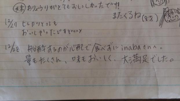 edit_2014-01-07_10-10-21-172.jpg