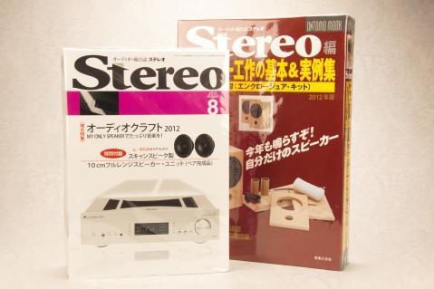 Stereo八月号 付録スピーカーユニット6