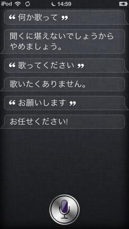 iPodTouch 5G 天気