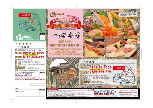 3922_isshinsushi_omote5.jpg