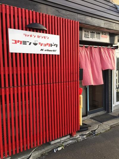 kokuminsyokudou05.jpg