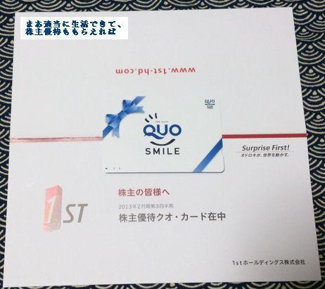 1st_201211.jpg
