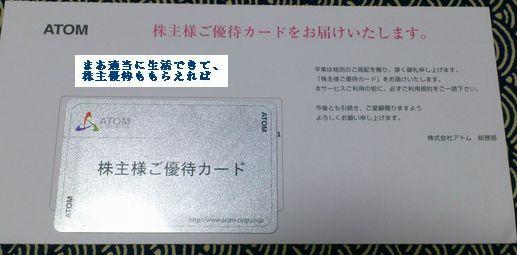 atom_2012card.jpg