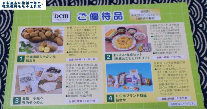 dcm-hd_2012.jpg