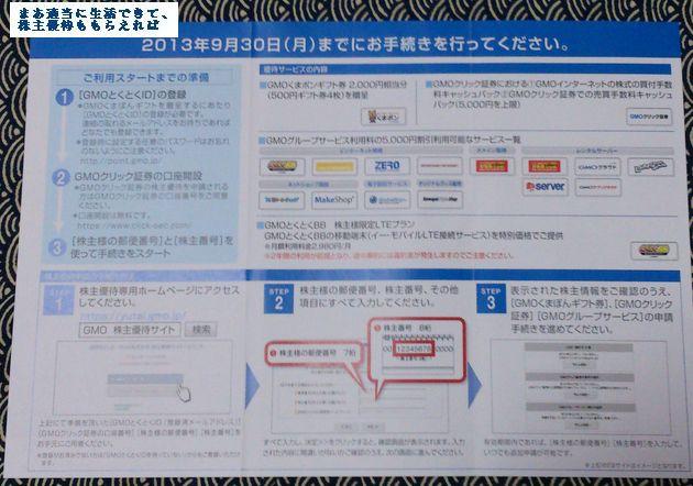 gmo_int_201212_01.jpg