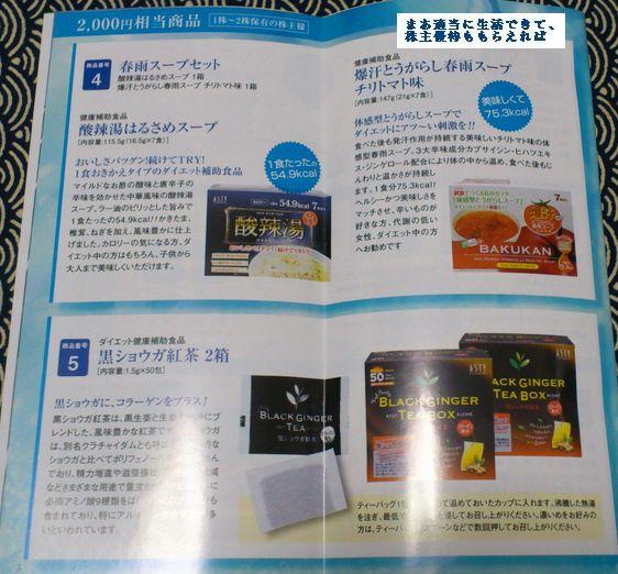 kenko_2012.jpg